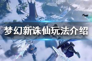 《梦幻新诛仙手游》是回合制吗 游戏玩法介绍