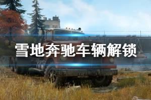 《雪地奔驰》车辆解锁位置讲解视频 车辆位置有哪些?