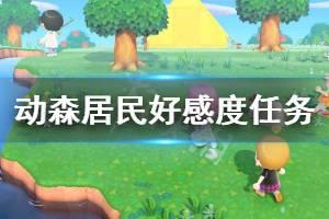 《集合啦动物森友会》居民好感度任务有哪些 居民好感度任务玩法技巧介绍