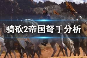 《骑马与砍杀2》帝国弩手要练吗 帝国弩手强度介绍