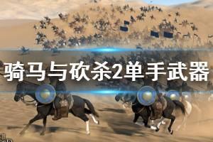 《骑马与砍杀2》单手武器怎么玩 单手武器介绍