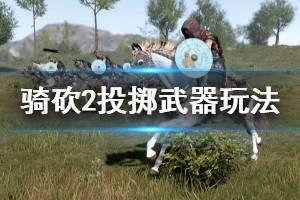 《骑马与砍杀2》投掷武器有什么 投掷武器玩法分享