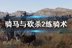 《骑马与砍杀2》骑术怎么练 练骑术方法推荐