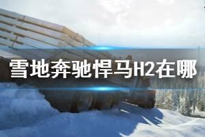 《雪地奔驰》悍马H2 6.2T军用级引擎具体位置 悍马H2在哪?