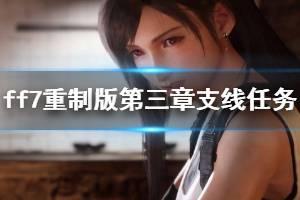 《最终幻想7重制版》第三章支线任务有哪些 万能帮手第三章全任务攻略
