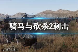 《骑马与砍杀2》刺击怎么玩 刺击介绍