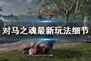 《对马之魂》最新游戏玩法细节汇总 战斗系统怎么样?