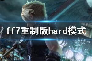 《最终幻想7重制版》hard模式女武神号无伤打法视频