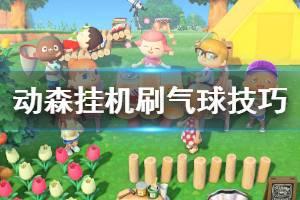 《集合啦动物森友会》怎么挂机刷气球 挂机刷气球技巧分享