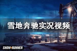 《雪地奔驰》游戏实况视频攻略合集 游戏值得买吗?