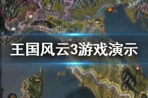 《王国风云3》游戏演示视频分享 游戏好玩吗?