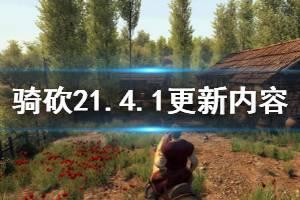 《骑马与砍杀2》1.4.1更新信息介绍 1.4.1更新了哪些内容