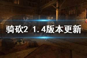 《骑马与砍杀2》5月15日更新了什么 1.4版本更新内容介绍
