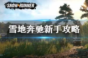 《雪地奔驰》新手攻略指南 新手教程分享【完结】
