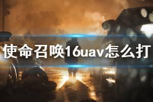 《使命召唤16》uav怎么打 uav预瞄技巧介绍