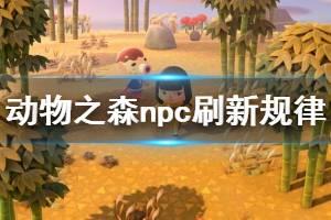 《集合啦动物森友会》npc什么时候来 npc刷新规律介绍