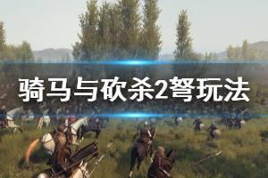 《骑马与砍杀2》弩怎么玩 弩玩法分享