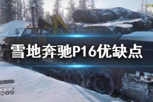 《雪地奔驰》P16好用吗 P16优缺点分析