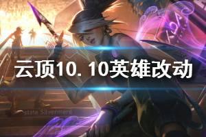 《云顶之弈》10.10版本哪些英雄有改动 10.10全英雄改动信息一览