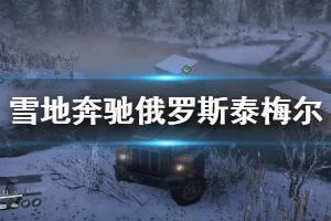 《雪地奔驰》怎么进入俄罗斯泰梅尔第二区域 俄罗斯泰梅尔第二区域进入方法介绍