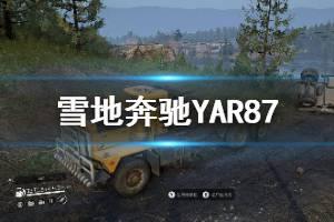 《雪地奔驰》YAR87怎么样 YAR87体验心得分享