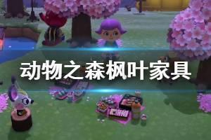 《集合啦动物森友会》枫叶家具有哪些 枫叶主题家具介绍