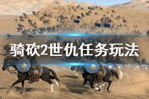 《骑马与砍杀2》世仇任务怎么玩 世仇任务简易玩法推荐