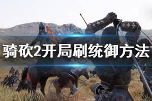 《骑马与砍杀2》统御怎么练 开局刷统御方法分享