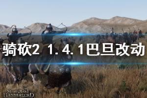 《骑马与砍杀2》1.4.1巴旦尼亚兵改动介绍 巴丹有什么改动