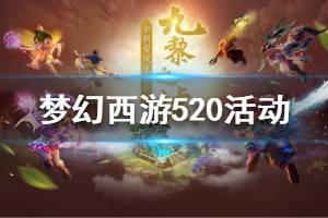 《梦幻西游手游》520活动怎么玩 520活动有什么福利