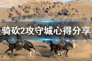 《骑马与砍杀2》攻守城池要注意什么 攻城守城心得介绍