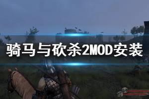 《骑马与砍杀2》怎么打MOD MOD安装方法介绍