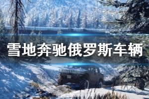 《雪地奔驰》俄罗斯车辆分布位置介绍 俄罗斯车辆怎么解锁?