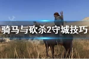 《骑马与砍杀2》怎么守城 守城技巧分享