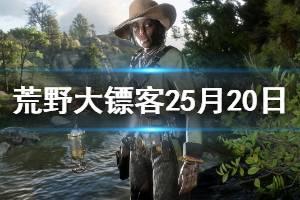 《荒野大镖客2》5月20日更新了哪些内容 5月20日更新信息介绍