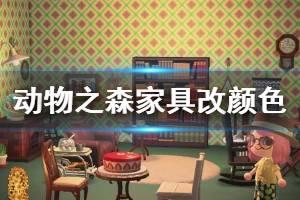 《集合啦动物森友会》家具怎么改颜色 家具改颜色方法介绍