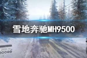 《雪地奔驰》MH9500怎么玩 MH9500试玩心得介绍
