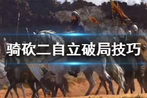 《骑马与砍杀2》1.4怎么自立 1.4自立破局技巧介绍
