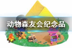 《集合啦动物森友会》国际博物馆日活动怎么玩 全纪念品获得方法介绍