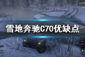 《雪地奔驰》C70怎么样 C70优缺点介绍
