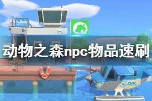 《集合啦动物森友会》npc物品怎么速刷 npc物品速刷方法介绍