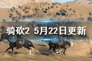 《骑马与砍杀2》5月22日更新了什么 5月22日更新内容介绍