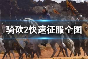 《骑马与砍杀2》怎么快速征服地图 快速征服思路分享