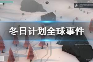 《冬日计划》全球事件有什么 游戏全球事件介绍