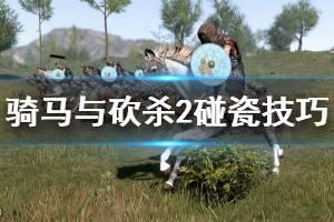 《骑马与砍杀2》怎么碰瓷 碰瓷技巧介绍