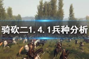 《骑马与砍杀2》1.4.1哪些兵种厉害 1.4.1兵种强度评测介绍