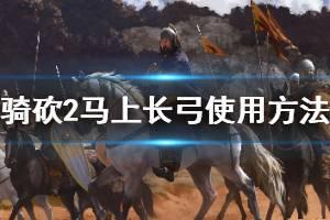 《骑马与砍杀2》 马上怎么用长弓 骑马长弓修改方法介绍