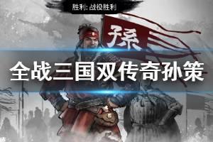 《全面战争三国》双传奇孙策平民流打法攻略 孙策怎么通关?