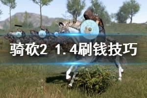 《骑马与砍杀2》1.4怎么刷钱 1.4刷钱技巧分享