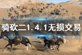 《骑马与砍杀2》1.4.1怎么无损刷交易 1.4.1无损刷交易方法介绍
